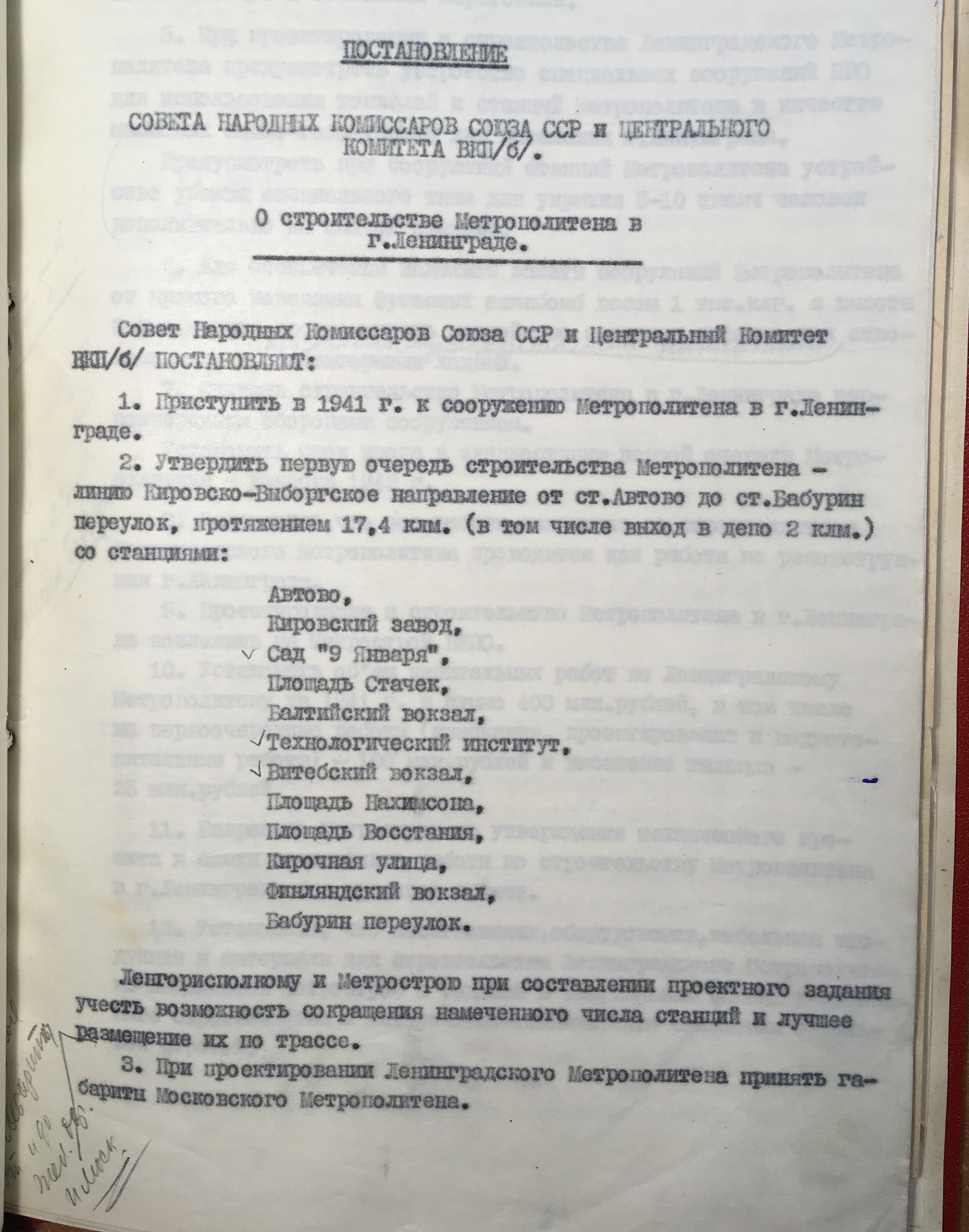 Проект постановления о строительстве метрополитена в Ленинграде, 1940 год